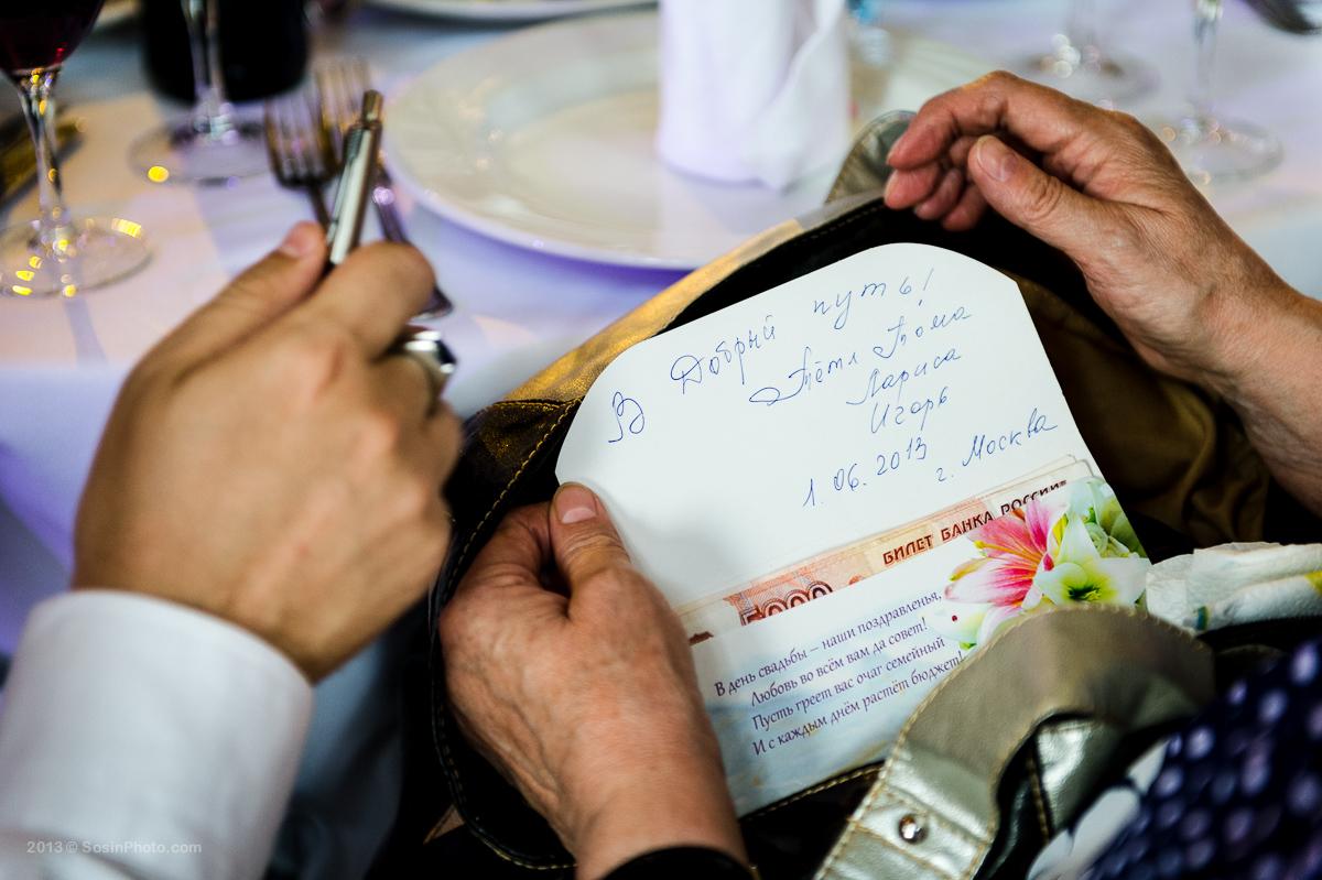 0031 Wedding restaurant Yar