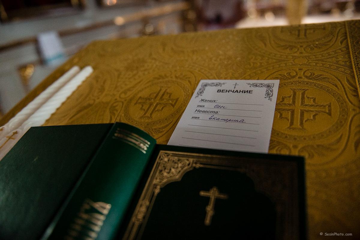 0015 венчание Катя и Олег-2